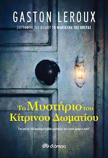 https://www.dioptra.gr/Vivlio/482/711/To-mustirio-tou-kitrinou-domatiou/