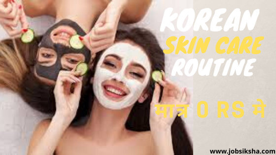 Skin Care Routine at Home for Glowing Skin (मात्र 0 Rs में )