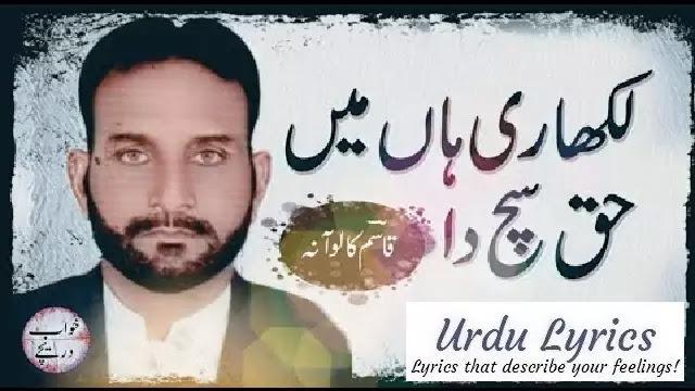 Likhari Haan Mein Haq Sach Da - Qasim Kaluana - Sad Punjabi Poetry