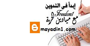 Application Freedom1  ميادين الحرية