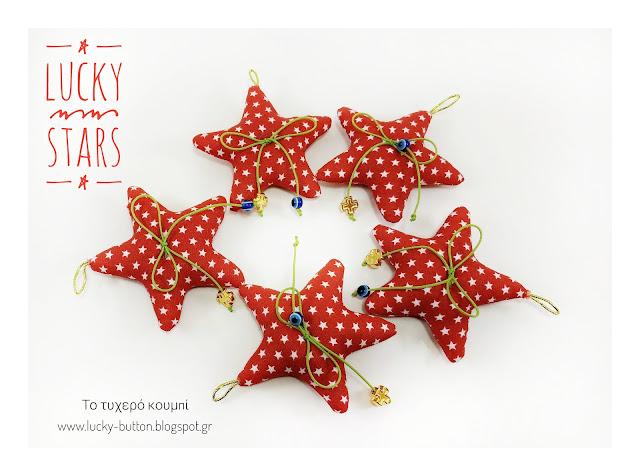 """Christmas lucky stars"" Υφασμάτινο μίνι αστεράκι μαρτυρικό βάπτισης"