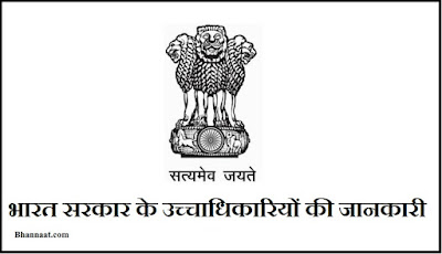 Indian Govt. Higher Official list in Hindi
