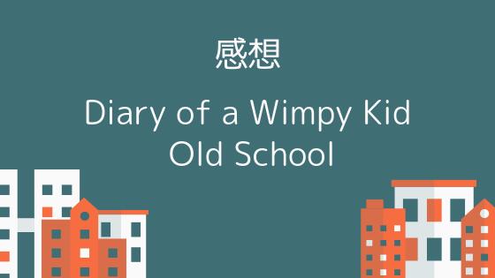 感想 Diary of a Wimpy Kid: Old School_『Diary of a Wimpy Kid: Old School(10巻)』を読んだ感想。高齢者の危険運転は日本だけじゃないらしい。