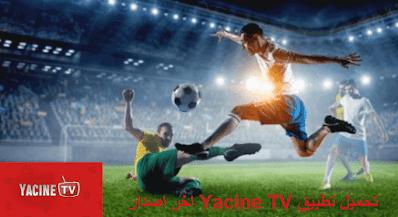 تحميل تطبيق ياسين تي في 2021 و ياسين تي في بث مباشر