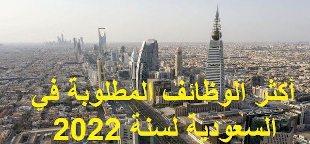 أكثر الوظائف المطلوبة في السعودية 2022