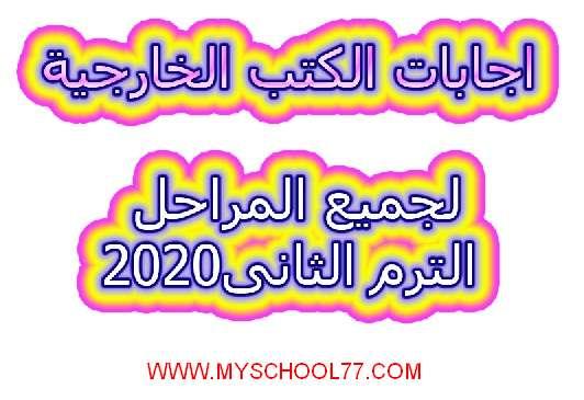 اجابات الكتب الخارجية لجميع المراحل الترم الثانى 2020