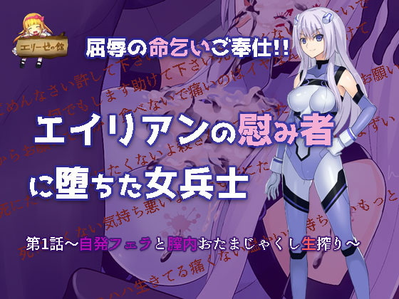 [H-GAME] A Woman Soldier Become a Prostitute for Aliens JP