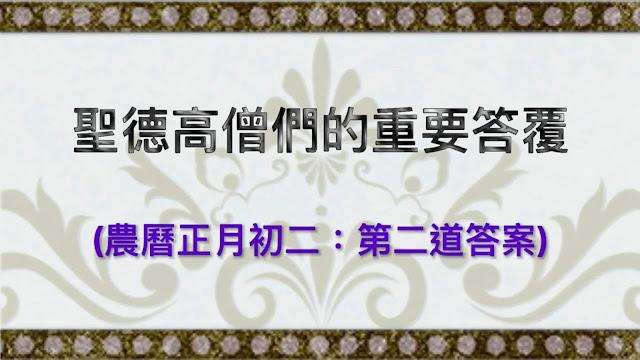 聖德高僧們的重要答覆 (農曆正月初二:第二道答案)
