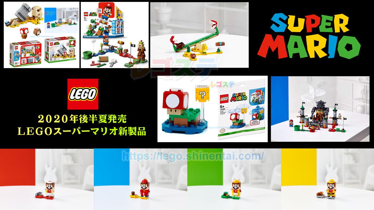 LEGOスーパーマリオ公式情報公開:ゲーム性高いインタラクティブセット:2020年LEGO新製品