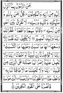 surah baqarah last 2 ayat