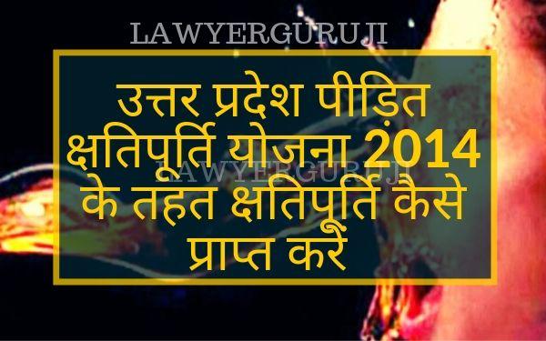उत्तर प्रदेश पीड़ित क्षतिपूर्ति योजना 2014 के तहत क्षतिपूर्ति कैसे प्राप्त करें Uttar pradesh victim compensation scheme 2014