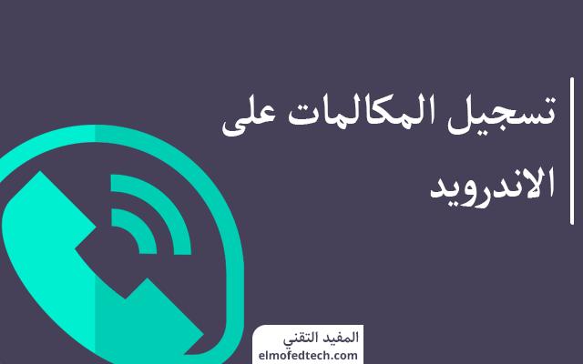 أفضل برامج تسجيل المكالمات على الاندرويد 2020