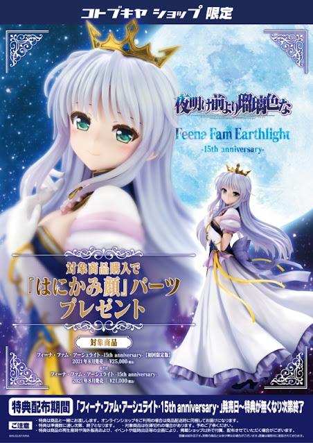 Feena Fam Earthlight -15th anniversary- 1/7 de Yoake Mae yori Ruriiro na, Kotobukiya