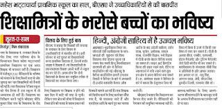 देखिए साथियों अब तो सरकार ने भी माना कि शिक्षामित्रों के बगैर विद्यालय चलाना असम्भव है Shikshamitra today latest news