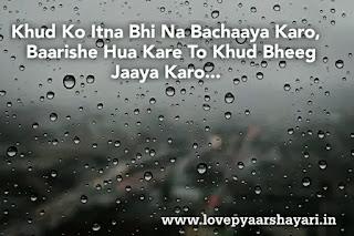 Barish shayari in English