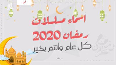 اسماء مسلسلات رمضان 2020، ننشر لكم قائمة مسلسلات رمضان 2020، مبتكر