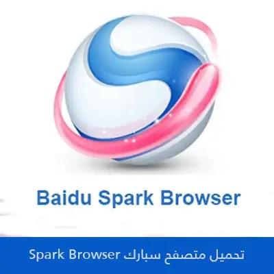 تحميل متصفح سبارك Spark Browser