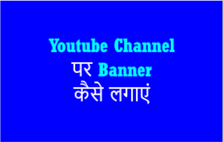 youtube channel par banner kaise lagaye, How To Place Banner On Youtube Channel