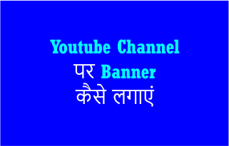 Youtube Channel पर Banner कैसे लगाएं - 2021 . How To Place Banner On Youtube Channel