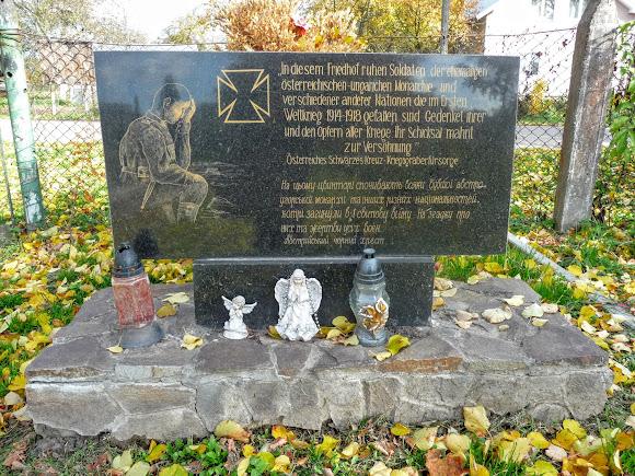 памятник воинам Австро-Венгрии, похороненным во время Первой мировой войны.