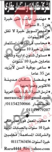 وظائف دوت كوم-وظائف اهرام الجمعة-وظائف جريدة الاهرام الجمعة