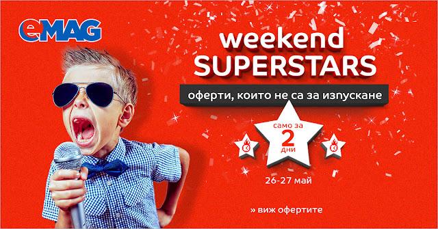 EMAG Оферти на Седмицата 21-27.05 2018 → Weekend Superstars 26-27.05