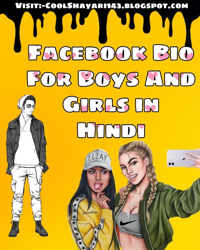 Stylish Bio For FB in Hindi | Facebook Bio For Boys & Girls in Hindi