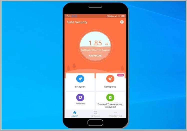 Safe Security: Προστατεύστε και βελτιστοποιήστε την απόδοσή του κινητού σας