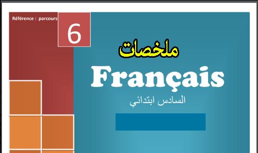 ملخصات دروس اللغة الفرنسية السادس ابتدائي من إعداد yassine Qassemi