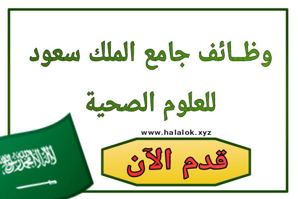 وظائف السعودية 2021 | سارع بالتقديم للعمل في جامعة الملك سعود للعلوم الصحية