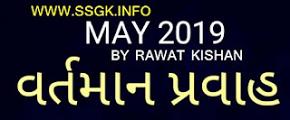 MAY 2019 CURRENT AFFAIR BY RAWAT KISHAN