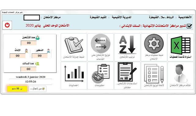 برنام تدبير مراكز امتحان نيل شهادة الدروس الابتدائية