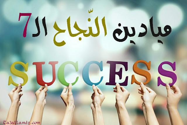 ميادين النجاح الـ7