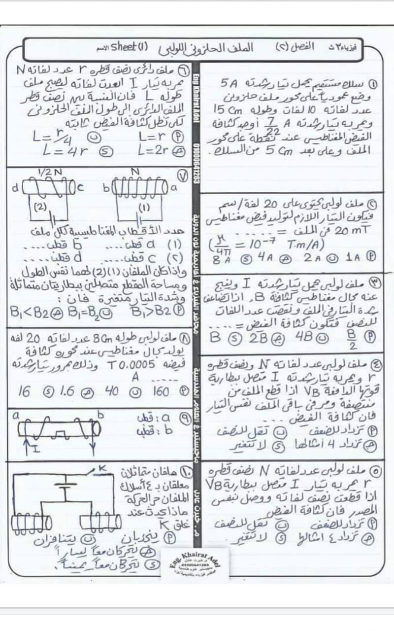 تجميع لمراجعات و امتحانات الفيزياء     للصف الثالث الثانوى 2021  للتدريب و الطباعة  2