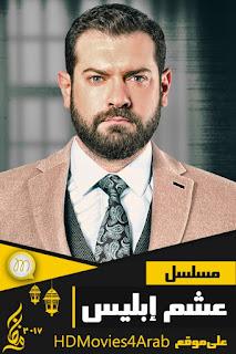 مسلسل عشم ابليس الحلقة 22 مشاهدة وتحميل اون لاين
