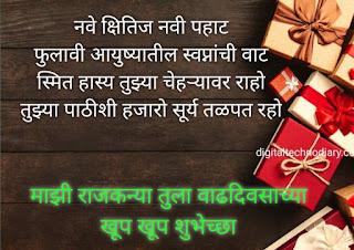 मुलीला वाढदिवसाच्या शुभेच्छा-Birthday Wishes For Daughter in Marathi