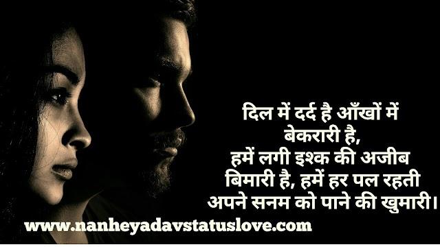Pyar ka Dard Bhari Shayari,2 Line Dard Shayari..- nanhe yadav