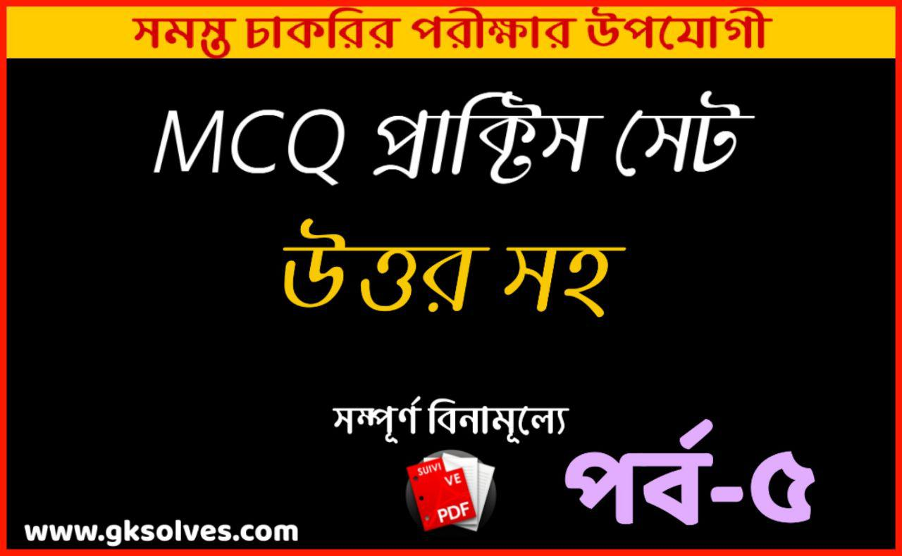 MCQ Wbcs Preliminary Exam Practice Set-5 | Railway Group D Gk Question In Free Pdf | Police Constable General Knowledge Pdf | Wbcs Free Mock Test For 2020 | Wbcs Main Mock Test
