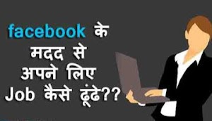 Facebook Ke Madad Se Apne Liye Job Kaise Dhunde [Hindi]