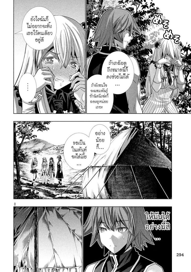 Parallel Paradise - หน้า 8