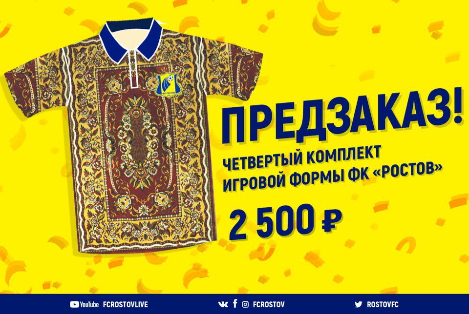 FC Rostov's limited edition fourth kit is certainly not one of the more elegant designs