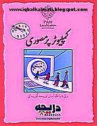 OpenOffice Draw (Graphics Editor) Training Guide in Urdu