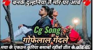 Banke Dulhaniya Cg Song Download