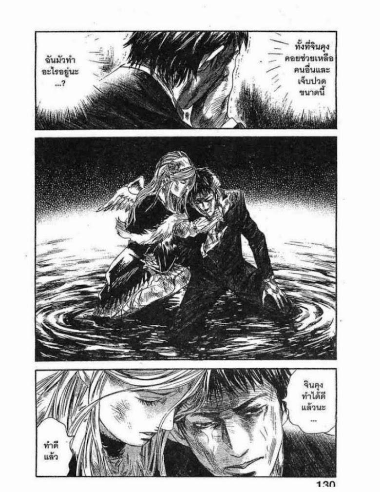 Kanojo wo Mamoru 51 no Houhou - หน้า 127