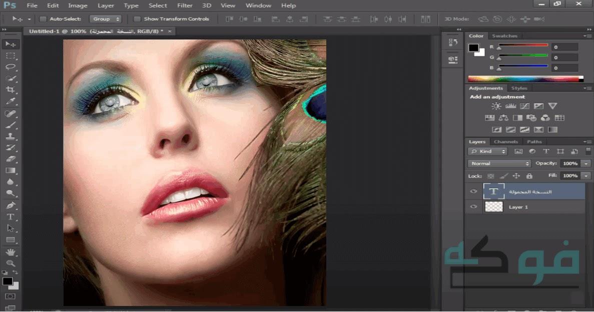 تحميل فوتوشوب بورتابل | Adobe Photoshop Portable CS6 نسخة محمولة