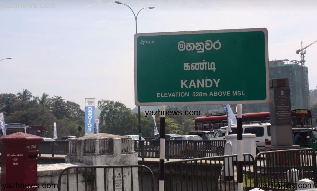 Kandy Namr board