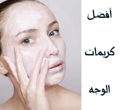 أفضل كريم لتفتيح الوجه من الصيدلية ومميزات وأضرار يجب أن تعرفها