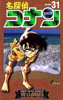 名探偵コナン コミック 第31巻 | 青山剛昌 Gosho Aoyama |  Detective Conan Volumes