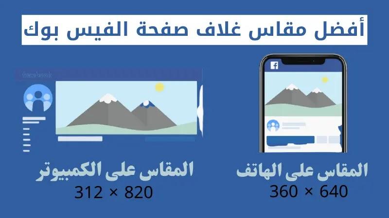 مقاس غلاف صفحة الفيس بوك 2022