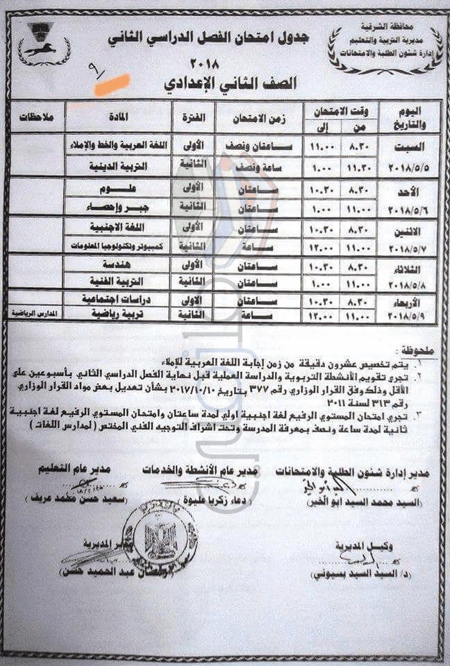 جداول امتحانات نصف العام ترم ثانى محافظة الشرقية